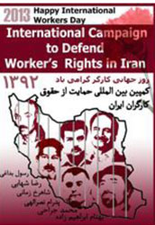 int camp to defend workers rights iran